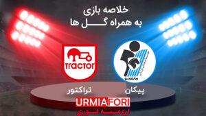 گل ها و خلاصه بازی تراکتور پیکان هفته هفتم لیگ برتر
