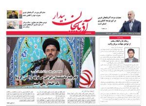 دویست و بیست و سومین شماره هفته نامه «آذربایجان بیدار» منتشر شد