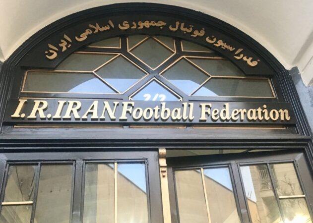 حراج ساختمان فدراسیون فوتبال به دلیل بدهی به شستا در پرونده ویلموتس
