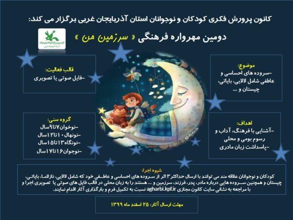 دومین مهرواره فرهنگی « سرزمین من » در استان آذربایجان غربی برگزار می شود