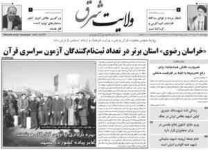 روزنامه ولایت شرق چهارشنبه ۲۴ دی ۱۳۹۹ شماره ۳۷۱