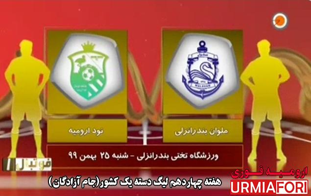 خلاصه بازی ملوان انزلی نود ارومیه هفته چهاردهم لیگ دسته یک
