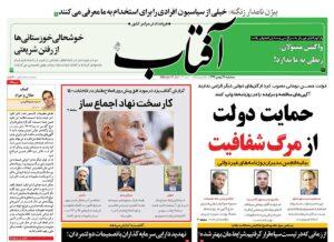 صفحه اول روزنامه آفتاب یزد 28 بهمن 1399