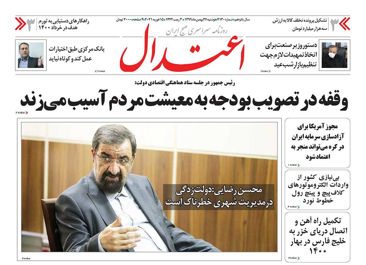 صفحه اول روزنامه های دوشنبه 27 بهمن 1399