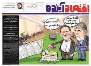 صفحه اول روزنامه اقتصاد آینده 28 بهمن 1399