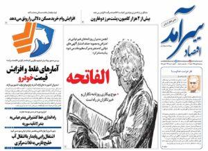 صفحه اول روزنامه اقتصاد سرآمد 28 بهمن 1399