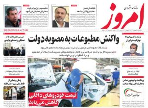 صفحه اول روزنامه امروز 28 بهمن 1399