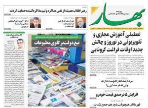 صفحه اول روزنامه بهار 28 بهمن 1399
