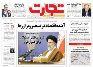 صفحه اول روزنامه تجارت 28 بهمن 1399
