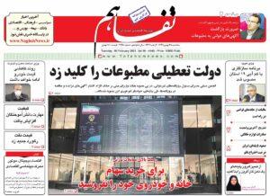صفحه اول روزنامه تفاهم 28 بهمن 1399