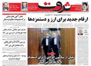 صفحه اول روزنامه ثروت 28 بهمن 1399