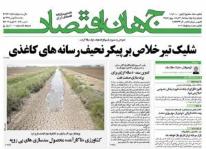صفحه اول روزنامه جهان اقتصاد 28 بهمن 1399