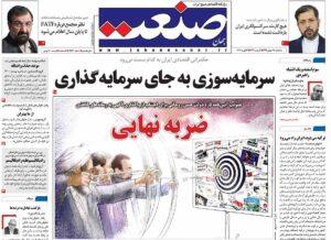 صفحه اول روزنامه جهان صنعت 28 بهمن 1399