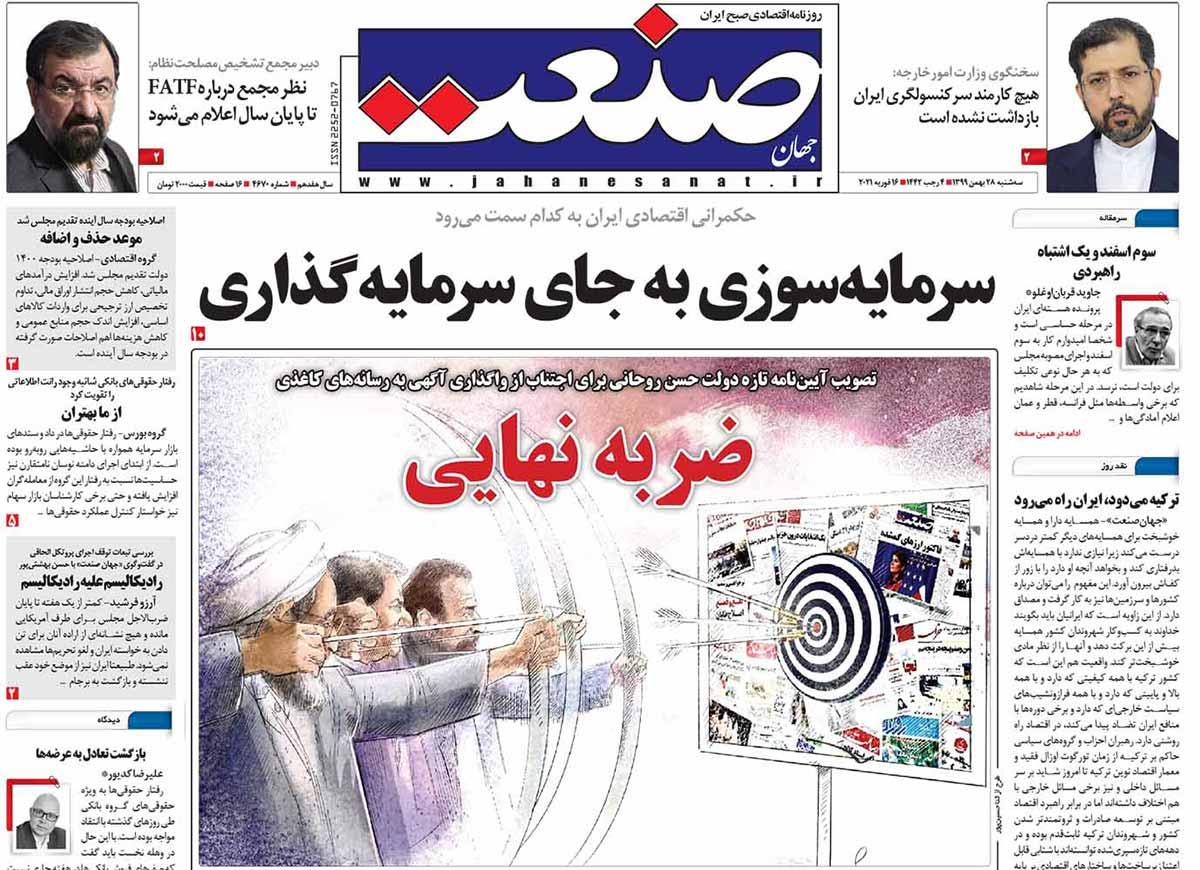 صفحه اول روزنامه های سه شنبه 28 بهمن 1399