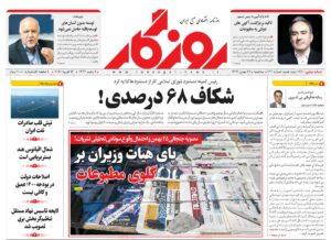 صفحه اول روزنامه روزگار 28 بهمن 1399