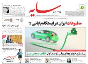 صفحه اول روزنامه سایه 28 بهمن 1399