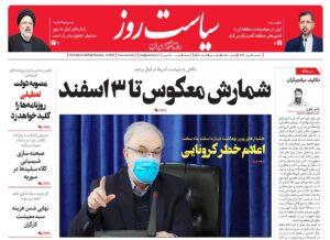 صفحه اول روزنامه سیاست روز 28 بهمن 1399