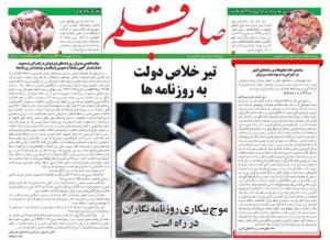 صفحه اول روزنامه صاحب قلم 28 بهمن 1399