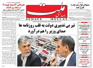 صفحه اول روزنامه صدای ملت 28 بهمن 1399