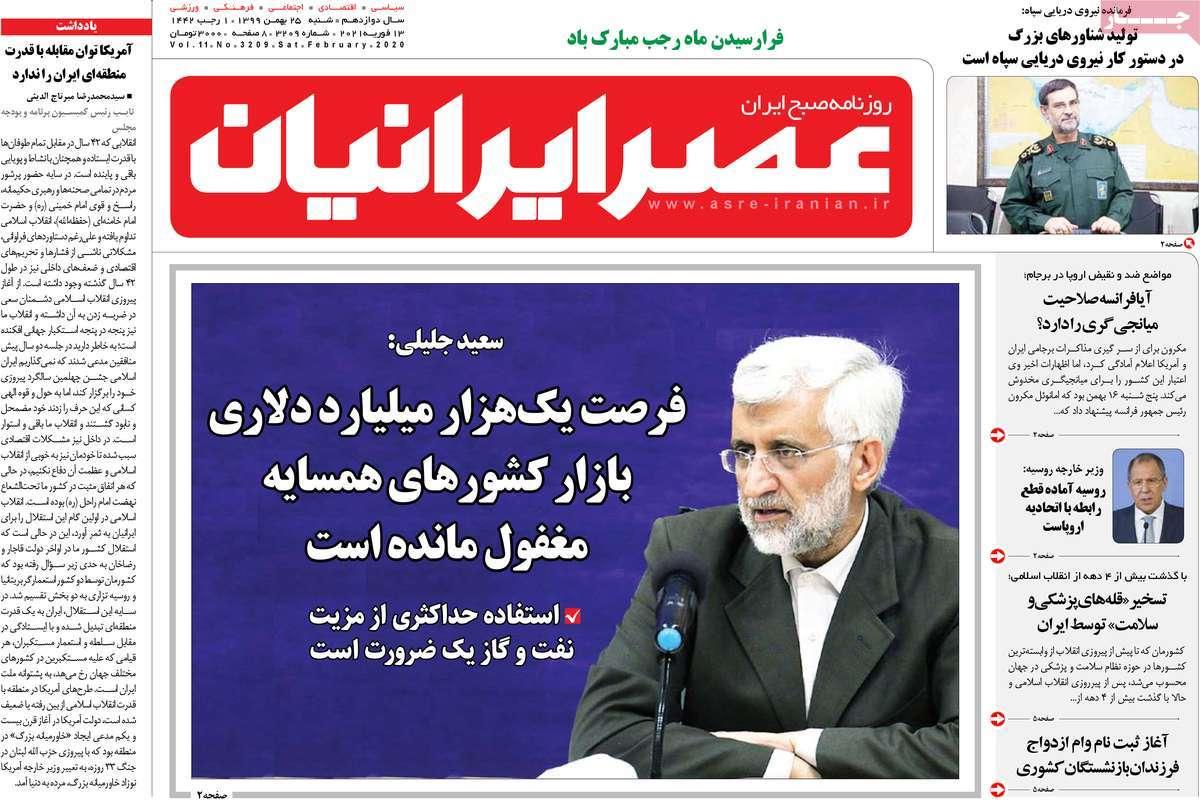 صفحه اول روزنامه های 25 بهمن 1399