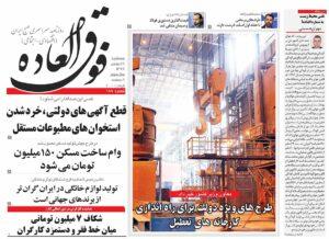 صفحه اول روزنامه فوق العاده 28 بهمن 1399