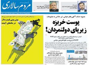صفحه اول روزنامه مردم سالاری 28 بهمن 1399