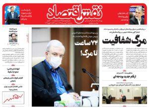 صفحه اول روزنامه نقش اقتصاد 28 بهمن 1399