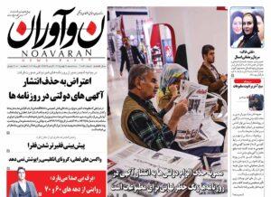 صفحه اول روزنامه نوآوران 28 بهمن 1399