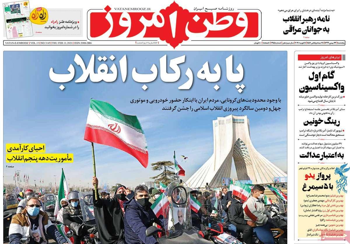 صفحه اول روزنامه های 23 بهمن 1399