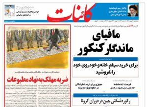 صفحه اول روزنامه کائنات 28 بهمن 1399