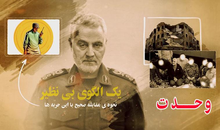 حاج قاسم سلیمانی الگوی بی نظیر وحدت اقوام و مذاهب