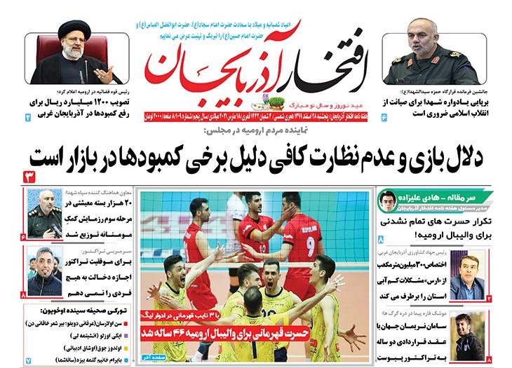 یکصد و نهمین شماره هفته نامه افتخار آذربایجان منتشر شد