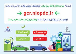 9500 خودروی عمومی در آذربایجان غربی بصورت رایگان دوگانه سوز شدند
