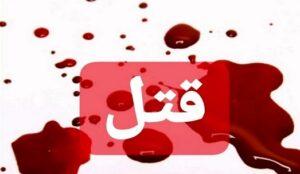 قاتل فراری در ارومیه دستگیر شد
