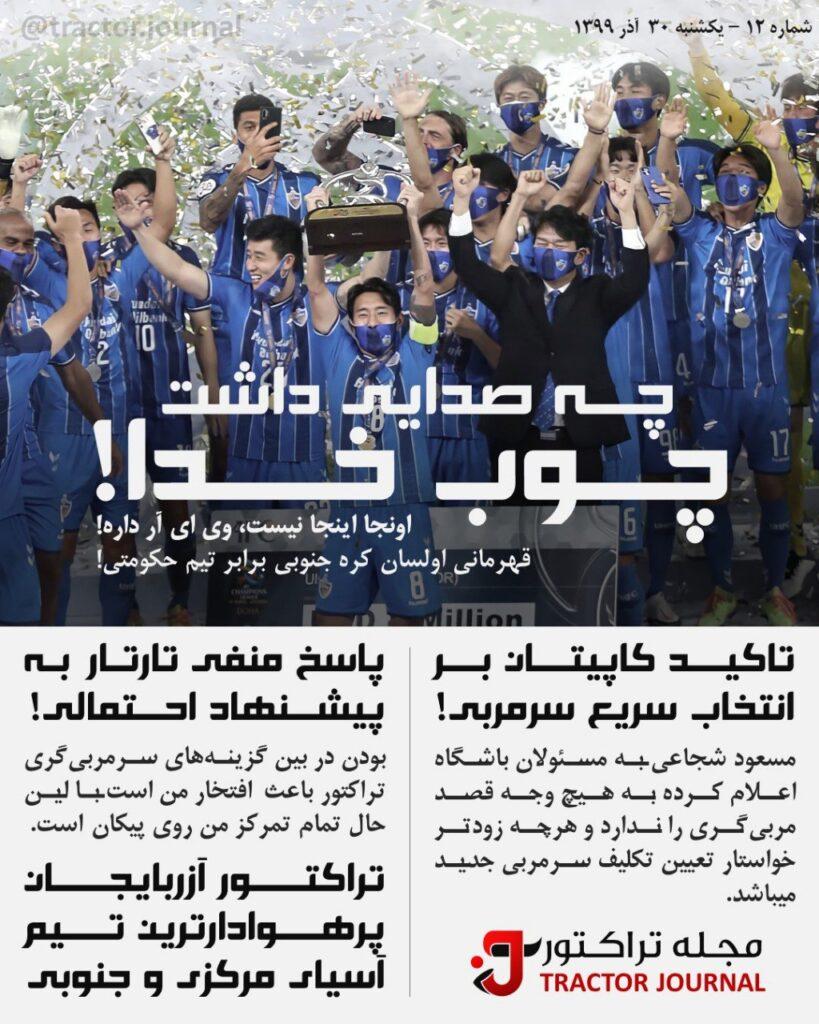 مجله تراکتور یکشنبه ۳۰ آذر ۱۳۹۹ شماره ۱۲
