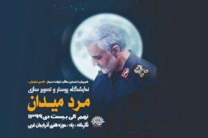 برگزاری نمایشگاه «مرد میدان» در گالری پله حوزه هنری آذربایجان غربی
