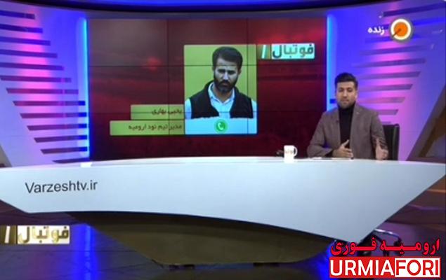 خبرهای خوش یحیی بهاری به هواداران نود ارومیه در برنامه فوتبال یک شبکه ورزش