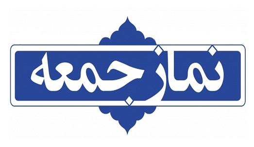 نماز جمعه در ارومیه برگزار نمیشود