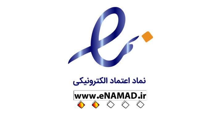 ثبت تقاضای بیش از ۱۰۰۰ نماد الکترونیک در آذربایجانغربی