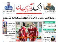 یکصد و چهارمین شماره هفته نامه «افتخار آذربایجان» منتشر شد