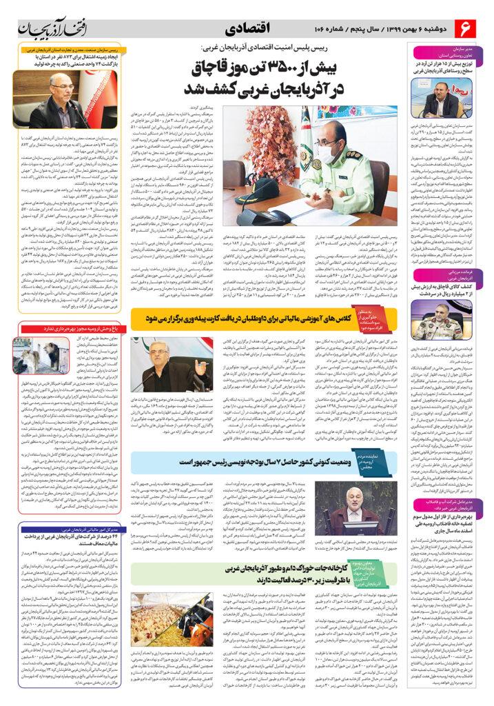 یکصد و ششمین شماره هفته نامه «افتخار آذربایجان» منتشر شد