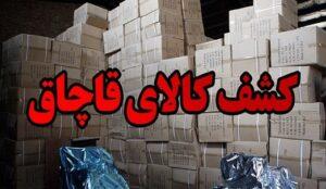 محموله قاچاق 300 میلیارد ریالی در آذربایجان غربی کشف شد