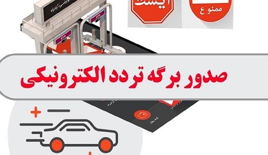 سامانه الکترونیکی صدور مجوز تردد بین شهری و درون شهری راه اندازی شد