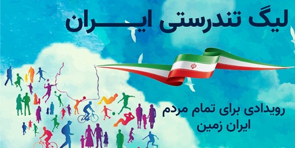 اجرای لیگ تندرستی ایران تا 15 اسفند ادامه دارد