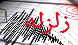 زلزله ای به بزرگی ۴ ریشتر خوی را لرزاند