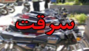 کشف ۱۰ دستگاه موتورسیکلت سنگین در بوکان
