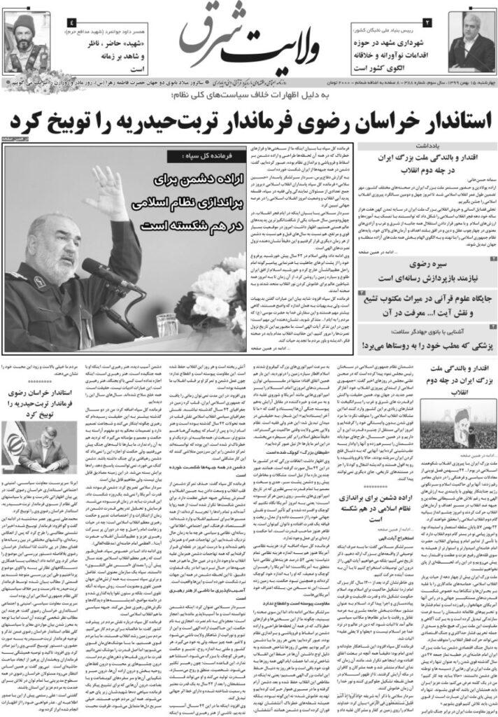 روزنامه ولایت شرق چهارشنبه ۱۵ بهمن ۱۳۹۹ شماره ۳۸۸