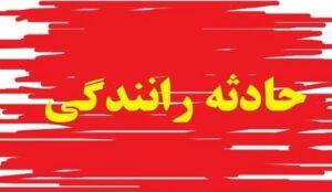 سقوط خودروها در مهاباد 2 کشته بر جای گذاشت