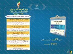 افتتاح ۴ پروژه صنعت آب و برق در آذربایجانغربی