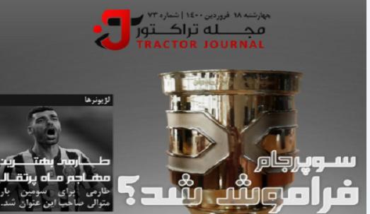 مجله تراکتور چهارشنبه 18 فروردین 1400 شماره 73
